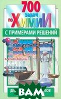 700 задач по химии с примерами решений для старшеклассников и абитуриентов  В. И. Резяпкин  купить