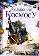 Дослідження космосу  Стюарт Кларк купить