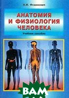 Анатомия и физиология человека: Учебное пособие для учащихся медицинских училищ  Федюкович Н.И.  купить