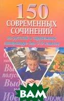 150 современных сочинений по русской и зарубежной литературе для 5-9 классов.  Белик Э.В. и др. купить