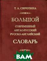 Большой современный англо-русский, русско-английский словарь  Сиротина купить