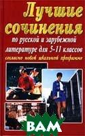 Лучшие сочинения по русской и зарубежной литературе для 5-11 классов согласно новой школьной программе   купить