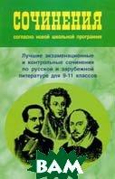 Сочинения согласно новой школьной программе по русской и зарубежной литературе   купить
