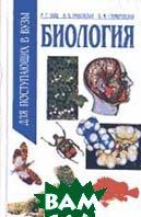 Биология для поступающих в ВУЗы. 5-е издание  Лемеза Н.А., Камлюк Л.В., Лисов Н.Д.  купить