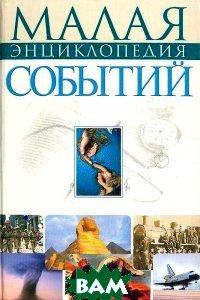 Малая энциклопедия событий   купить