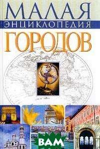 Малая энциклопедия городов   купить
