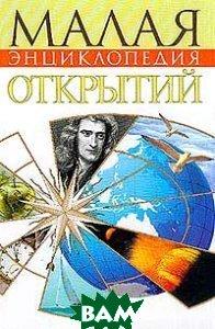 Малая энциклопедия открытий   купить
