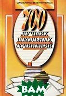 700 лучших школьных сочинений  О. Орлова  купить