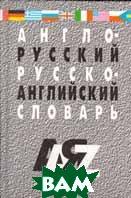 Англо-русский русско-английский словарь   Кудрявцев А. купить