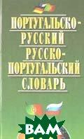 Португальско-русский и русско-португальский словарь  В. Хлызов купить