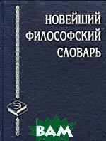 Новейший философский словарь. 2-е издание, переработанное и дополненное  Грицанов А.А. купить
