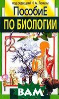 Пособие по биологии для поступающих в вузы  Под редакцией Н. А. Лемезы  купить
