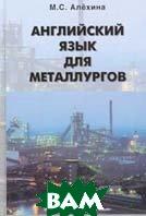 Английский язык для металлургов Учебное пособие для Вузов  М. С. Алехина купить