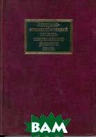 Историко-этимологический словарь современного русского языка. В 2 т.  П. Я. Черных купить