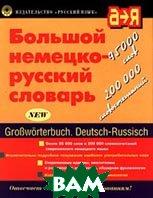 Большой немецко-русский словарь  Лейн К. купить