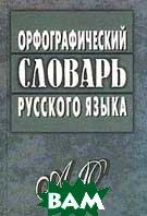 Орфографический словарь русского языка  Александр Булыко купить