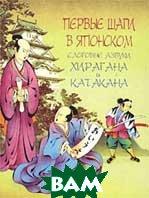 Первые шаги в японском. Слоговые азбуки хирагана и катакана  Стариков О. Б.  купить