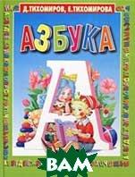 Азбука (большая)  Д. Тихомиров, Е. Тихомирова  купить