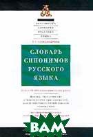 Словарь синонимов русского языка  Александрова З.  купить