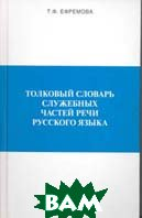 Толковый словарь служебных частей речи русского языка   Т. Ф. Ефремова купить