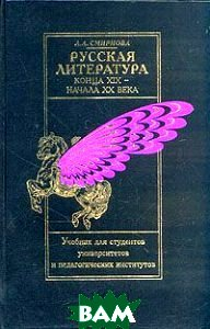 Русская литература конца XIX века - начала XX века   Л. А. Смирнова купить