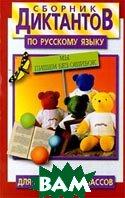 Сборник диктантов по русскому языку для начальных классов  И. А. Гимпель  купить