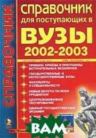 Справочник для поступающих в вузы. 2002 - 2003 гг.   купить