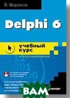 Delphi 6: учебный курс (+дискета)  Фаронов В. В.  купить