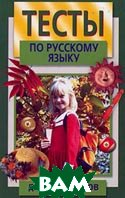 Тесты по русскому языку для 1-3 классов  Ратникова И. Э.  купить