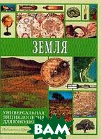 Универсальная энциклопедия для юношества: В 10 тт: Т. 3: Земля   сост. Берлянт А.М. купить