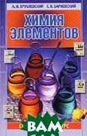 Химия элементов. Современный курс  А. И. Врублевский, Е. В. Барковский  купить