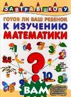 Готов ли ваш ребенок к изучению математики?   Кочурова Е.Э.  купить