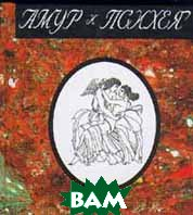 Амур и Психея: Из книги `Метаморфозы`  Апулей купить