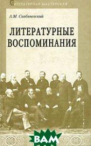 Литературные воспоминания   А. М. Скабичевский купить