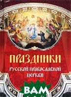 Праздники Русской Православной Церкви   купить