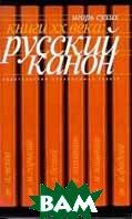 Книги ХХ века: русский канон Эссе  И. Сухих купить