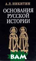 Основания русской истории. Мифологемы и факты   А. Л. Никитин купить