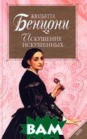 Искушение искушенных  Жюльетта Бенцони  купить