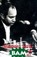 Михаил Таль: Творчество 1968-1973 гг.  Кириллов В.  купить
