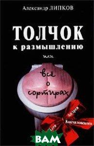 Толчок к размышлению, или Все о сортирах  Александр Липков  купить