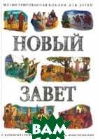 Новый Завет. Иллюстрированная Библия для детей с комментариями, замечаниями и пояснениями   купить