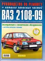 ВАЗ 2108-09 Руководство по ремонту + каталог деталей (черно-белое, цветные схемы)   купить