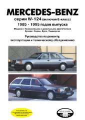 MERCEDES-BENZ серии W-124 (включая Е-класс). 1985-1995 годов выпуска. Модели с бензиновыми и дизельными двигателями. Кузова: Седан, Купе, Универсал. Руководство по ремонту, эксплуатации и техническому   купить