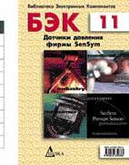 БЭК 11. Датчики давления фирмы SenSym   А. Э. Казанджян; Под ред. В. М. Халикеева.  купить