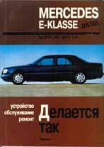 Mercedes E-klasse Diesel. Устройство, обслуживание, ремонт   купить