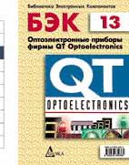 БЭК 13. Оптоэлектронные приборы фирмы QT Optoelectronics   Под ред. В. М. Халикеева.  купить
