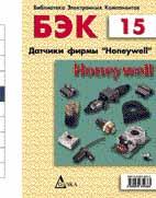 БЭК 15. Датчики фирмы Honeywell   Сост. А. Н. Рабодзей; Под ред. В. М. Халикеева. купить