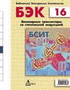 БЭК 16. Биполярные транзисторы со статической индукцией (БСИТ)   Под ред. В. М. Халикеева.. купить