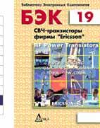 БЭК 19: СВЧ-ТРАНЗИСТОРЫ ФИРМЫ   `ERICSSON`  Материал подготовил Фриск В.В., под ред. Халикеева В.М купить