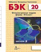 БЭК 20: ОПТОЭЛЕКТРОННЫЕ МОДУЛИ ФИРМЫ   `ERICSSON`   купить